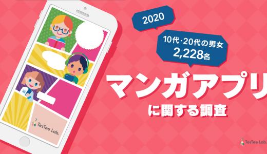 マンガアプリに関する調査【2020年版】