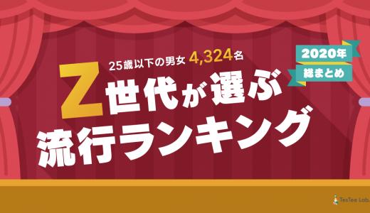 Z世代が選ぶ流行ランキング!【2020年総まとめ】