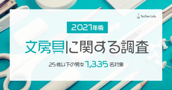 文房具に関する調査【2021年版】