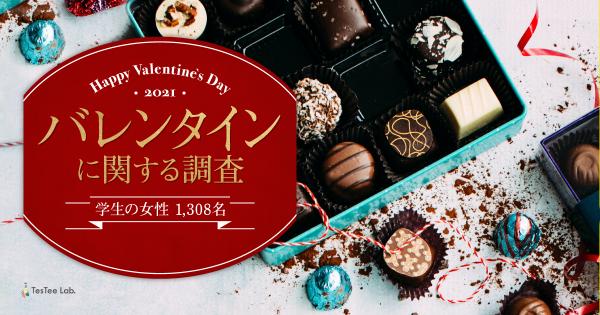 バレンタインに関する調査【2021年】