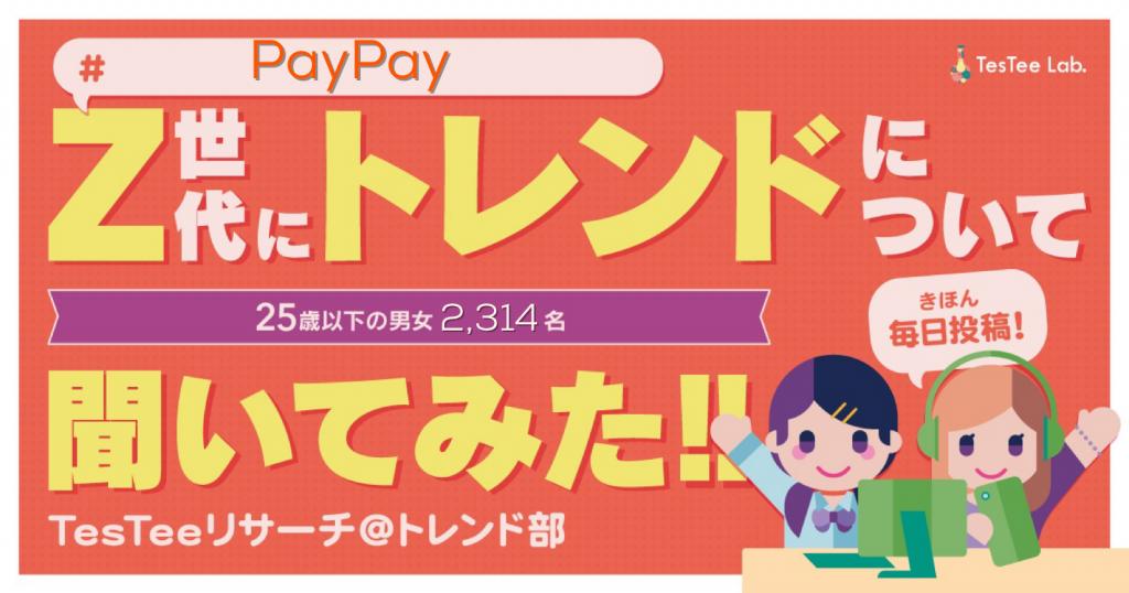 トレンド PayPay