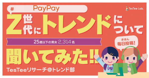 Z世代にトレンドについて聞いてみた!【#PayPay】