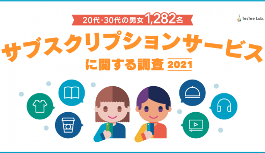 サブスクリプションサービスに関する調査【2021年版】