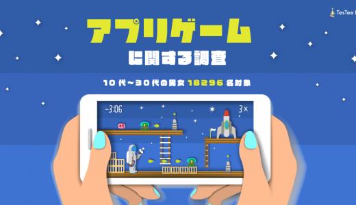 スマホアプリゲームに関する調査【2021年】