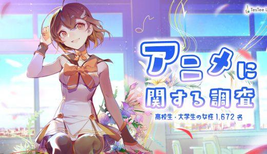 アニメに関する調査【2021年版】