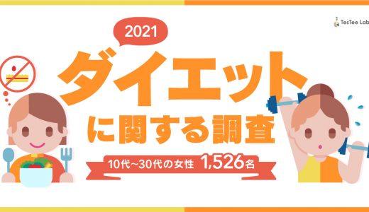 ダイエットに関する調査【2021年版】