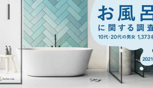 お風呂に関する調査【2021年版】
