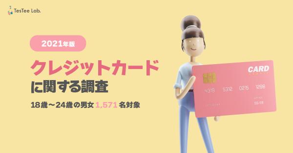 クレジットカードに関する調査【18〜24歳対象/2021年版】