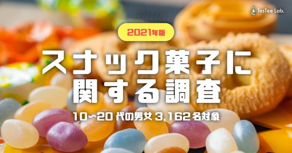 スナック菓子に関する調査【2021年版】