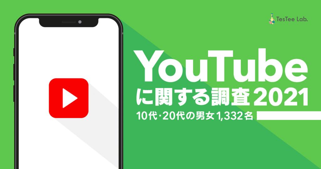 YouTube調査 アイキャッチ