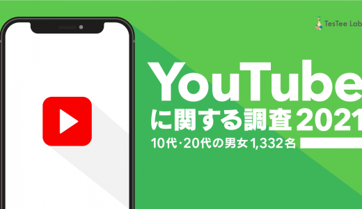 YouTubeに関する調査【2021年版】