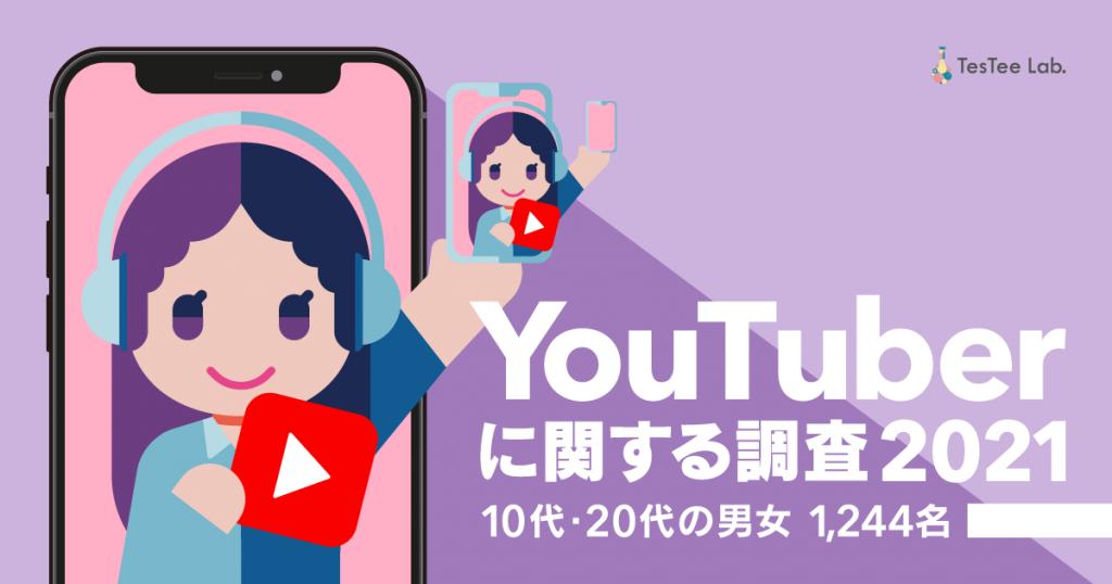 YouTuber調査2021 アイキャッチ