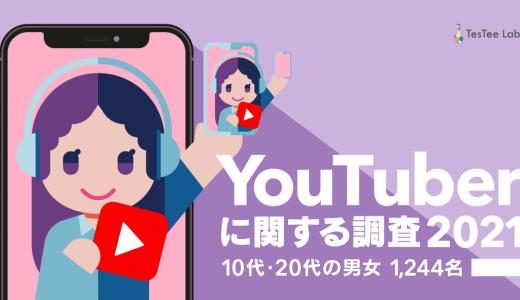 YouTuberに関する調査【2021年版】