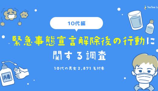 緊急事態宣言解除後の行動に関する調査【10代編】