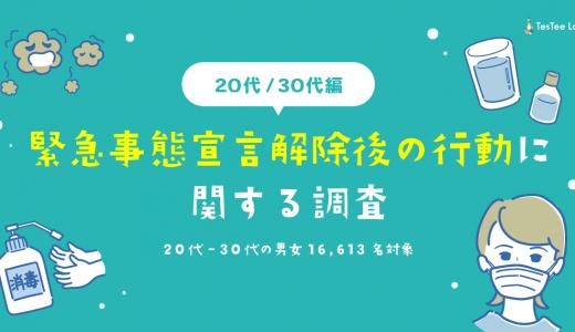 緊急事態宣言解除後の行動に関する調査【20〜30代編】
